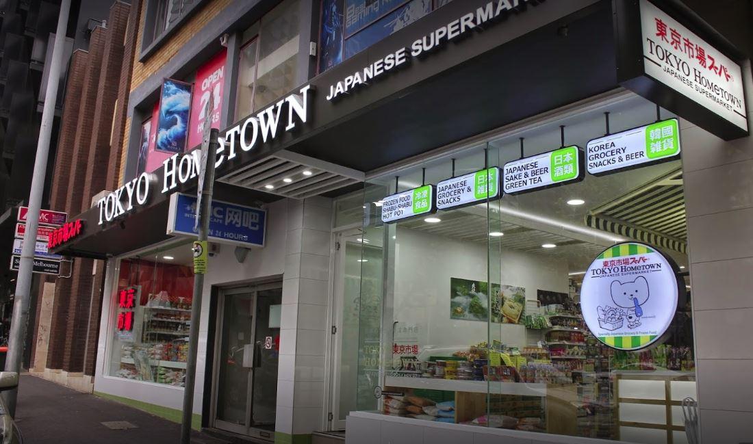 Tokyo Hometown