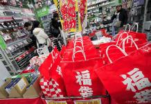 fukubukuro lucky bags